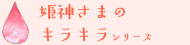 姫神さまのキラキラシリーズ