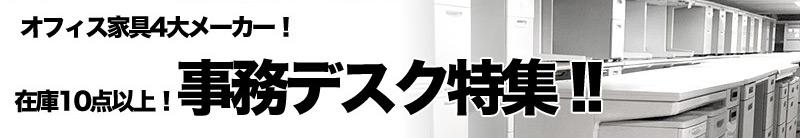 3月の特集 オフィス家具4大メーカー!在庫10点以上!事務デスク 特集