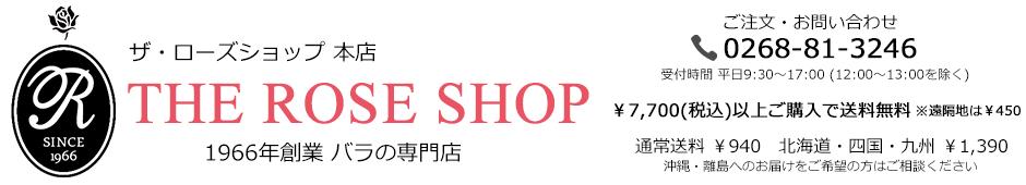 1966年創業 バラ専門店ザ・ローズショップ バラ苗のご注文や花束アレンジのご注文を承ります The Rose Shop