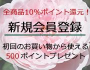 ザ・ローズショップ The Rose Shop 会員登録